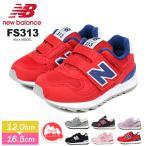 new balance ベビーシューズ ニューバランス スニーカー キッズ 女の子 男の子 NB FS313 ファーストシューズ ギフト マジックテープ 313