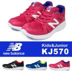 new balance スニーカー キッズ ニューバランス 子供靴 スニーカー 男の子 女の子 運動靴 ジュニア 小学生 キッズ スポーツ シューズ kj570 570