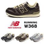 【送料無料】【正規取扱店】【New Balance W368】