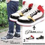 PARK AVENUE ハイカット 軽量 カジュアル スニーカー メンズ 白 黒 おしゃれ ウォーキングシューズ メンズ カジュアルシューズ スポーツ PA6095