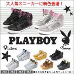 【PLAYBOY】PLAY BOY BANNY/プレイボーイ スニーカー/ミドルカット/ハイカット/黒/ レディース/白/靴/バイカラ―/キルティング/ダンスシューズ/通学/PB-2001