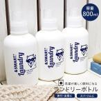 ランドリーボトル 日本製 詰め替えボトル 柔軟剤 インテリア 生活雑貨 洗濯 バス トイレ ランドリー ランドリー用品 洗濯洗剤 漂白剤 洗濯のり しみ抜き剤