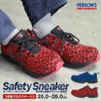 安全靴 スニーカー セーフティーシューズ セーフティースニーカー 作業靴 ワークシューズ メンズ ローカット 先芯 軽量 軽作業 軽い PERSON'S UNIFORM psu-001