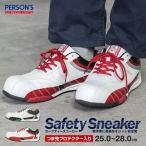 安全靴 スニーカー 先芯 メンズ セーフティーシューズ 軽量 軽作業 作業靴 おしゃれ ワークシューズ psu-008