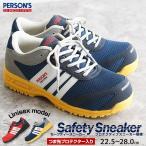 安全靴 メンズ レディース セーフティースニーカー プロスニーカー おしゃれ 軽量 JSAA 型式認定合格品 樹脂製先芯 4e 作業靴 レッド ネイビー パーソンズ 701