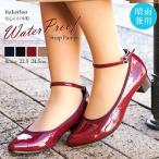 Bakerloo 日本製 防水 パンプス 痛くない 柔らかい 歩きやすい ストレッチ 脱げない エナメル パンプス ローヒール 太ヒール レインパンプス r7602