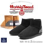 Harris Tweed 王室 ムートンブーツ メンズ 大きいサイズ 黒 2way スエード ショートブーツ ファーブーツ ハリスツイード tk23710