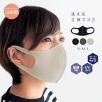 マスク 日本製 洗える ウィルス ウレタン ナイロン 在庫あり 個包装 UVカット 防塵 花粉 ウイルス 飛沫防止 大人 子ども メンズ レディース ジュニア