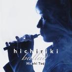 hichiriki ballad [CD] �쵷����