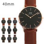 【海外正規品 メーカー保証付き】Daniel Wellington ダニエルウェリントン Classic 40mm 腕時計 黒文字盤 レザーバンド 25920 ユニセックス ボーイズ