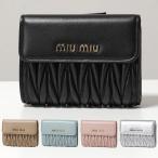 MIUMIU ミュウミュウ 5ML002 N88 MATELASSE カラー2色 マテラッセ レザー 二つ折り財布 ミニ財布 豆財布 レディース