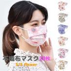 不織布マスク 花柄 フラワー マスク 不織布 使い捨てマスク 20枚 不織布マスク イエロー グリーン ピンク パープル グレー ホワイト