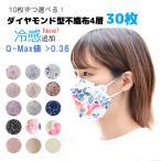 4層不織布マスク カラー 10枚ずつ選べる ダイヤモンド型マスク 不織布マスク花柄 30枚 選べる30枚  フラワー マスク 柳葉型