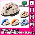 ショッピング子供用 子供用 ヘルメット 1〜6歳未満(48cm〜52cm)
