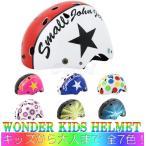 ショッピング子供用 ワンダーキッズ 子供用 ヘルメット (1歳〜大人 3サイズ)