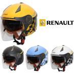 【RENAULT】ルノー ジェットヘルメット Wシールド 洗える内装 3色 - 7,980 円