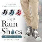 レインシューズ スニーカー(長靴)(23cm〜27cm) (全3色)メンズ(紳士)&レディース(婦人)&KIDS(子供)
