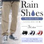 レインシューズ スニーカー(長靴)(24cm〜28cm) (全3色)メンズ(紳士)&レディース(婦人)&KIDS(子供)