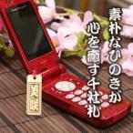 Kimono Accessories - ひのきの千社札(木札)Mサイズ 両面