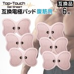 Top-Touch 6枚入 大パッド 腹筋 太もも おしり用 交換