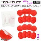 Top-Touch スレンダーパッド2/PRO/DX対応互換ジェルパッド ボディ・ヒップ用 2セット×楕円4枚+丸4枚 互換交換用ジェルパッド