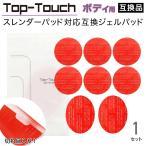 Top-Touch スレンダーパッド対応互換ジェルパッド ボディ用 互換交換用ジェルパッド 楕円2枚+丸6枚