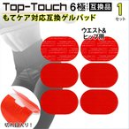 Top-Touch 互換パッド【1セット 6枚入】 もてケア対応互換交換用ゲルパッド ウエスト&ヒップ もてけあ6極対応互換 正規品ではありません