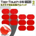 Top-Touch 互換パッド【2セット 計12枚】 もてケア対応互換交換用ゲルパッド ウエスト&ヒップ もてけあ6極対応互換 正規品ではありません