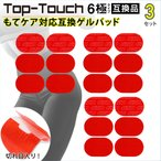 Top-Touch 互換パッド【3セット 計18枚】 もてケア対応互換交換用ゲルパッド ウエスト&ヒップ もてけあ6極対応互換 正規品ではありません