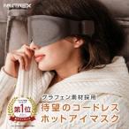 ホット アイマスク コードレス 式 MYTREX ホットアイマスク 充電 繰り返し ananに掲載 遠赤外線 蒸気熱 疲れ目 安眠 目 温める グッズ