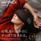 ホットアイマスク 遮光 安眠 MYTREX EYE HEAT PRO コードレス 目元 アイ ケア グッズ 洗濯OK アイピロー 充電 疲れ目 温め アイマスク ネックウォーマー ギフト