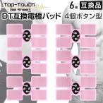 Top-Touch バタフライDT対応互換 パッド 6枚 EMS ボタン4個タイプ 腹筋 ※バタフライアブスDT対応互換 正規品ではありません
