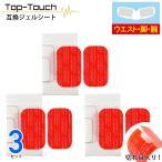 Yahoo!EMSショップお得3セット Top-Touch EMS シックス 互換 パッド ボディ Body 足 腕 対応 日本製 ジェルシート 採用 フィット 互換 交換 パッド 計6枚 互換品
