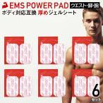 Yahoo!EMSショップ【お得6セット】SIXPAD シックスパッド ボディフィット Body Fit 対応 日本製Wジェル採用  互換ジェルシート 計12枚