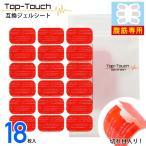 お得3セット Top-Touch EMS シックス 互換 パッド アブズ 腹筋 3.7×6.4cm 日本製ジェルシート採用 フィット 互換 交換 パッド 計18枚 互換品