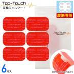 Top-Touch互換ジェルシート シックスパッド互換 アブズフィット2対応互換 EMS 腹筋 6枚 日本製ジェルシート採用 シックス 互換 交換 ジェル パッド