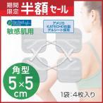 新発売!アメリカ製敏感肌用ジェルシート採用  5cm×5cm EMS用粘着パッド【ゆうパケット便対応】