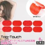 Top-Touch 互換パッド 8枚入 スリムデボーテ(プレミアム)対応互換ゲルパッド 交換用 替えゲルパッド 4.8×7.5cm パット [ 正規品ではありません ] 互換品