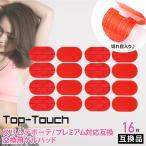 Top-Touch 互換パッド 16枚入 スリムデボーテ(プレミアム)対応互換ゲルパッド 交換用 替えゲルパッド 4.8×7.5cm 8枚x2袋 [ 正規品ではありません ] 互換品