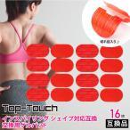 Top-Touch 互換パッド 16枚セット Micaco互換 ミカコ互換 骨盤 スリム EMS パッド 互換 替え ゲルパッド 4.8×7.5cm 8枚×2袋 [正規品ではありません ] 互換品