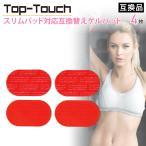 Top-Touch 互換パッド 4枚セット スリムパッド互換 コア/フィット対応互換替えゲルパッド 交換パット 1袋4枚入 [ 正規品ではありません ] 互換品
