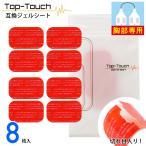 Top-Touch 互換ジェルシート チェスト用 EMS シックスパッド互換ジェルシート チェストフィット対応互換パッド 胸部専用 3.7×6.4cm 交換パッド 計8枚 互換品