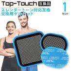 Top-Touch 互換パッド【1セット分】スレンダートーン対応互換交換パッド 高品質互換 交換用 パッド 計3枚 各種ベルト対応  正規品ではありません