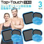 Top-Touch 互換パッド【3セット分】スレンダートーン対応互換交換パッド 高品質互換 交換用 パッド 計9枚 各種ベルト対応  正規品ではありません