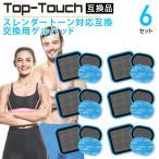 Top-Touch 互換パッド【6セット分】スレンダートーン対応互換交換パッド 高品質互換 交換用 パッド 計18枚 各種ベルト対応  正規品ではありません