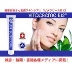 ビタクリーム 藤原紀香さんご愛用 B12 50ml スイス製 全身に使えます! レディース フェイスケア ブランド