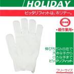 (ポスト投函)【送料無料】No。800 すべり止め付き手袋 ホリデー 1双