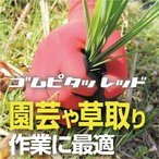 (ポスト投函)【送料無料】No.1260 ゴムピタッ レッド ゴム引き手袋  1双