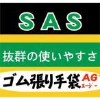 (ポスト投函)【送料無料】No.602-AG ゴム張りAG(エージー) 1双