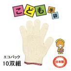【ネットショップ限定】No.980-10 こども手袋 軍手 エコパック 10双組